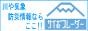 静岡県土木総合防災情報 サイポスレーダー
